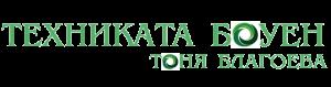 Боуен терапия с терапевт Тоня Благоева